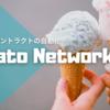 スマートコントラクトの自動化を実現するGelato Network