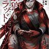 明日9月12日(火曜日)発売のコミックス