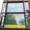 「プーシキン美術館展 旅するフランス風景画」 東京都美術館