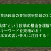 早稲田法英語過去問大問1対策3―段落の要旨選択問題の3つのポイントを捉える!―