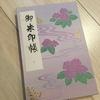 神仏めぐり②鎌倉の長谷寺で写経体験してきたら邪念だらけの自分にきがついた