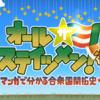 FGOプレイ日記『オール・ザ・ステイツメン!』(ネタバレあり)