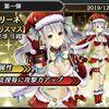 【GEREO】フィリーネ【クリスマス】 評価 貫通/雷属性