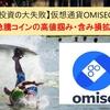 【失敗】急騰した仮想通貨オミセゴー(OmiseGo)を高値掴み・含み損