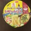 リンガーハットの長崎ちゃんぽんが低糖質のカップ麺に!?