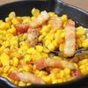 スキレットでみんな大好きおつまみ!ベーコンとコーンのバター炒めのレシピ