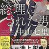 【もし、あなたが日本の総理大臣になったら】総理にされた男 著者:中山七里