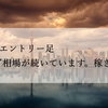 5月29日エントリー足。トレンド相場!