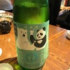 竹の園 純米吟醸 〜強敵と書いて友と読む(佐賀県 矢野酒造)