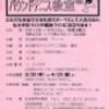 名古屋市体育館 バウンドテニス教室