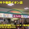 スガキヤ松任イオン店~2015年8月8杯目~