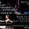【結果速報】第2回PIBCパシフィック・インターナショナル・バレエ・コンペティション