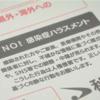 【徳島県】新型コロナ感染者男性が県に謝罪を求める