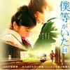 10月07日、生田斗真(2012)