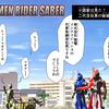 仮面ライダーセイバー 第22話 感想