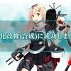 【艦これ】夕立を海防艦で近代化改修(5隻ver)