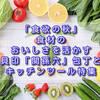「食欲の秋」食材のおいしさを活かす貝印「関孫六」包丁とキッチンツール特集