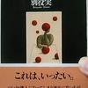 2/2「女癖 - 別役実」ちくま文庫 思いちがい辞典 から