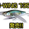 【メガバス】内臓ウェイトがロールを助長する新たなクローラーベイト「i-WING 135」発売!通販有