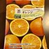 【コンビニ】セブンイレブンの冷凍オレンジを食べた感想