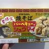 東洋水産  マルちゃん 焼そば バーベキュー味 シュウマイ  食べてみました