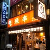 日本初!魚串専門店「魚串さくらさく」