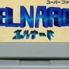 エルナードのゲームと攻略本とテレホンカードの中で どの作品が最もレアなのか?