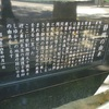 閑歩:静岡の史跡あれこれ