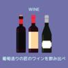 葡萄造りの匠のワインを飲み比べ@小樽バイン