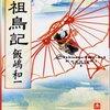 【読書456】始祖鳥記