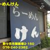 らーめんけん~2013年10月2杯目~