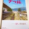 ざつ旅-That's Journey- 3巻