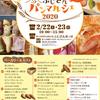 22日(土)からふじさんめっせでふじさんパンマルシェ なんでも富士山 エンチョー第7回DIY祭りを開催