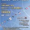 津田沼ユニバーサル交響楽団「ポピュラーコンサート2020」のお知らせ
