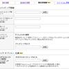 無料のネットショップで売り上げ10万円突破!誰でも実践できるやり方をご紹介