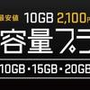 DTI SIMが大容量プランを提供開始。10GBを月額2100円(税別)から