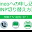 【保存版】mineoへの申し込みからMNP切り替えまでの手順をやさしく解説