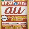 水戸赤塚店   🐬auイベントのご案内🐬