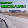 首都圏から札幌日帰り旅行は可能?実際に試してみた結果…