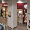 12月12日(水)御徒町駅構内の立ち食いそば店と、久々のポテサラ。