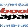 『ebook japan』で人気漫画を無料で読む方法【やり方を画像付きで公開】