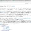 Pythonチュートリアルをやってみる その8