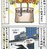 8コマ漫画で見るヘンローン社のヒマラヤクロコ!!