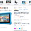 Amazon Fire HD8 タブレットキッズモデルが40%OFFとなる特価セール