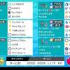 【剣盾S13シングル】逆張りトルネロス【最終191位R2011】