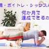 【チャレンジ11日目】筋トレボイストレーニングの効果測定をどうやるか?とりあえず『ヒトカラ』行ったら解決しました。【胃全摘・ボイトレ・シックスパック】