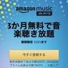 3か月間無料で音楽聞き放題!Amazon Music Unlimited でキャンペーン開催中だよ!