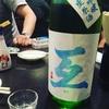 5月29日(月)   日本酒、その名も「互」
