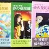 読書+正月=読正月のススメ! きしべのあざみ著書