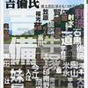 吉備の古代史-9 弟・下道系統